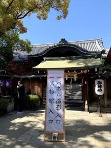石切劔箭神社の宝物館の案内