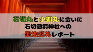 石切神社アイキャッチ