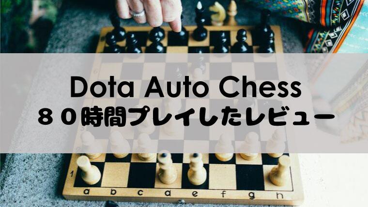 DotaAutoChessのアイキャッチ