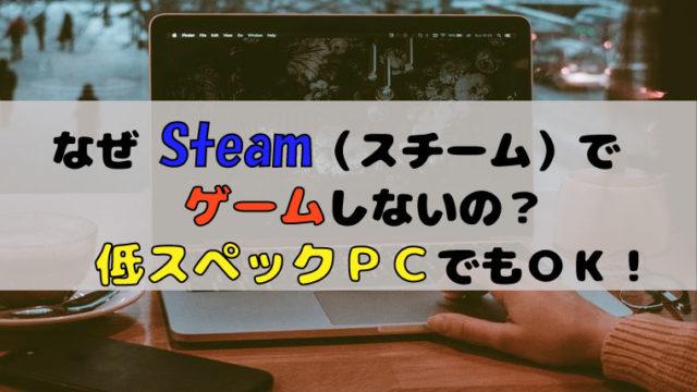 steamスチームのアイキャッチ