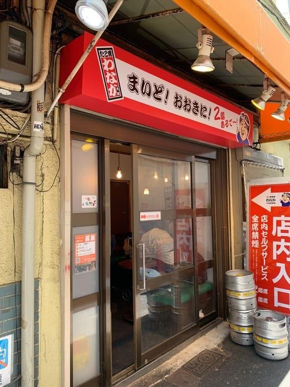 たこ焼き屋のわなか千日前本店の入り口