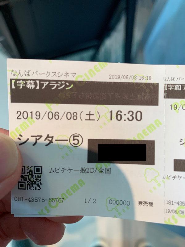 実写映画アラジンの映画館のチケット