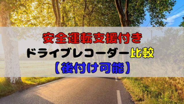 安全運転支援システム付きドライブレコーダー比較のアイキャッチ