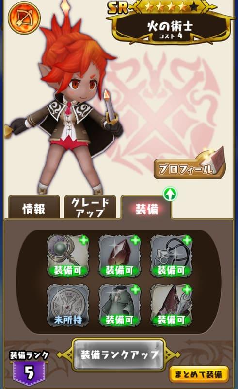 ドラコロの火の術士の装備画面