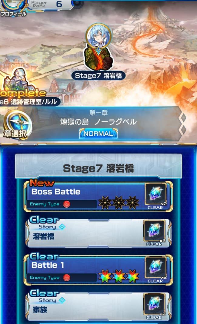 アークレゾナの第一章stage7の選択画面