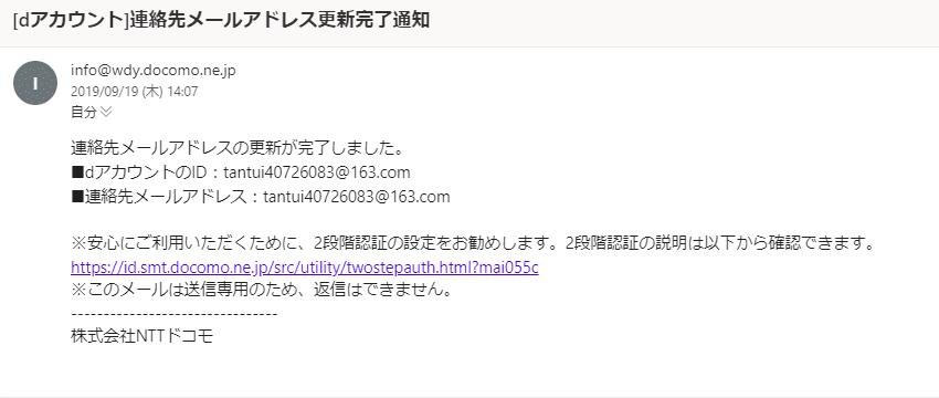 dアカウントの乗っ取りの連絡先メールアドレスを勝手に変更されたときのメール