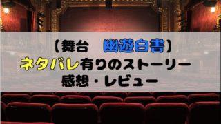 舞台幽遊白書のアイキャッチ